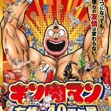 「キン肉マン友情の40周年展」東名阪で開催 「ゆでたまご」の故郷・大阪で9月スタート