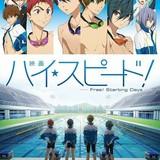 【夏の映画館イベントまとめ】8月9日からEJアニメシアター新宿で「Free!」シリーズ4作など上映