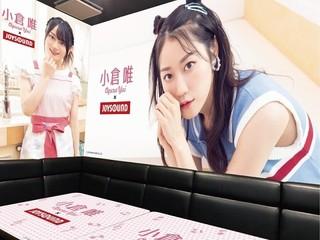 小倉唯×JOYSOUNDコラボルームが登場 本人考案コラボドリンクも全国9店舗で提供