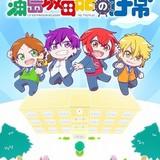 ボーカルユニット「浦島坂田船」がショートアニメに 10月放送開始