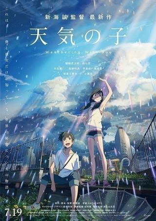 【週末アニメ映画ランキング】「天気の子」が3週連続首位、「ドラゴンクエスト ユア・ストーリー」は初登場4位