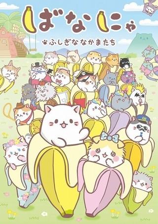 人気キャラ「ばなにゃ」の新作TVアニメ放送決定 梶裕貴&村瀬歩が続投