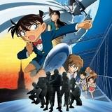 「名探偵コナン 天空の難破船」9月6日に金曜ロードSHOW!で放送