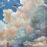 「千と千尋の神隠し」中国版ポスター