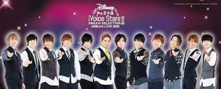 「Disney 声の王子様」最新作の全曲視聴PV公開 浅沼晋太郎らのレコーディング風景も収録