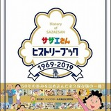 「サザエさん」放送50周年記念ヒストリーブック発売 50年分の名場面集&設定資料など掲載