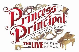 「プリンセス・プリンシパル」ライブに向け梶浦由記、Void_Chords(高橋諒)がコメント