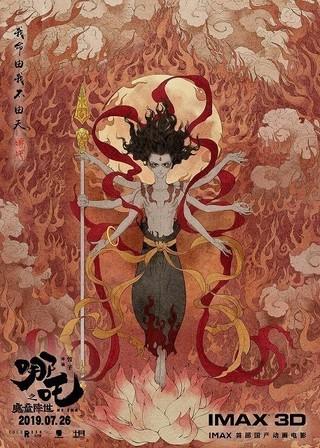 中国版ポスター