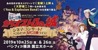 【イベントトピックス】「カリオストロの城」「ヒロアカ」など人気作のコンサートイベントが続々