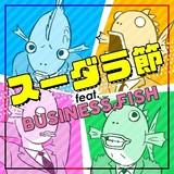 「ビジネスフィッシュ」新ED主題歌に植木等の名曲「スーダラ節」アレンジ ダンスMVも公開