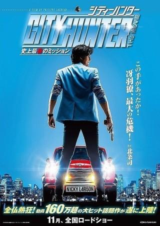仏実写「シティーハンター」11月に日本公開 原作・北条司氏「脚本が原作に忠実」と太鼓判