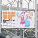 「ワンダーフェスティバル2019[夏]」レポート いつもと違ったメーカーブースの情景