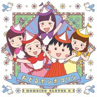 ももクロ、全編アニメの「おどるポンポコリン」MV公開 メンバーとまる子と仲間たちが大集合