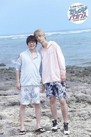 「江口拓也の俺たちだって癒されたい!」劇場版制作決定 江口と花江夏樹の沖縄旅行DVDも発売
