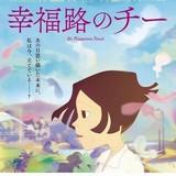 台湾発のアニメーション映画「幸福路のチー」