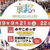 【秋のイベント予習】下野紘が大使務める「京まふ」など、秋は地方総合イベントが豊富