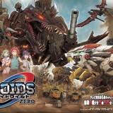 「ゾイドワイルド ZERO」10月4日放送開始 主演に野上翔、シリーズ初期作のメインスタッフが再集結