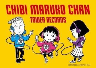タワレコ表参道店で「ちびまる子ちゃん」コラボカフェ開催 「永沢君の玉ねぎスープパスタ」など提供
