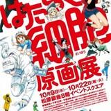 「はたらく細胞」過去最大規模の原画展が10月9日から松屋銀座で開催 愛知へも巡回