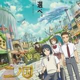 【週末アニメ映画ランキング】「天気の子」が首位返り咲き、「ニノ国」は7位スタート