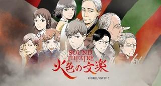 「SOUND THEATRE×火色の文楽」天崎滉平、日笠陽子らメインキャストが意気込み