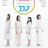 声優ユニット「スフィア」初主演の連続テレビドラマ「劇団スフィア」10月16日放送開始