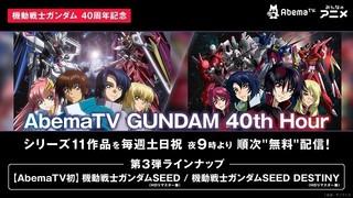 「AbemaTV GUNDAM 40th Hour」で「ガンダムSEED」「DESTINY」配信決定