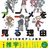 藤津亮太が2010年代のアニメを読み解く評論集「ぼくらがアニメを見る理由」発売