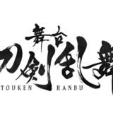 舞台「刀剣乱舞」最新作が11月22日から上演 会場は東京、兵庫、福岡