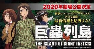 「巨蟲列島」劇場アニメが20年公開決定 巨大な蟲と遭遇する恐怖を描いたティザーPV完成