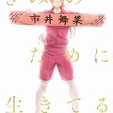 「推し武道」最新PVに前野智昭&山谷祥生が演じるアイドルオタク登場 20年1月放送開始