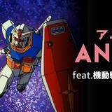 Amazon Musicでアニソンプレイリスト「ANIMA」配信開始 森口博子の「暁の車」カバーも先行配信