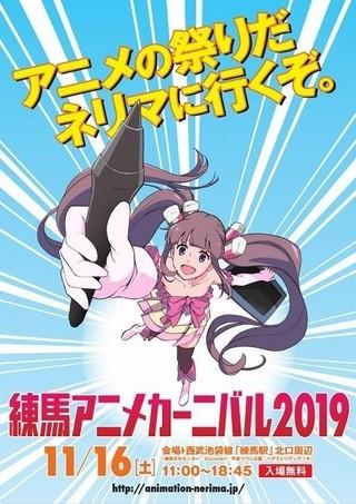 「練馬アニメカーニバル2019」11月16日開催決定 「この世界の片隅に」長尺版キャストトークショーも