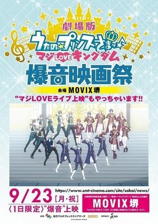 「劇場版 うたの☆プリンスさまっ♪」爆音映画祭、9月23日にMOVIX堺で開催