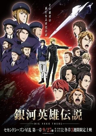 「銀河英雄伝説 Die Neue These 星乱」総勢18人の新キャラ紹介PV公開