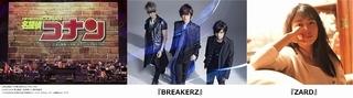 「名探偵コナン」コンサートに「BREAKERZ」出演 「ZARD」の楽曲披露も決定
