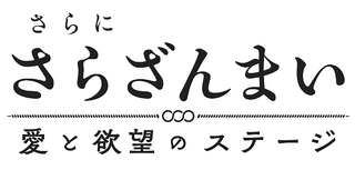 11~12月に東京・大阪で上演