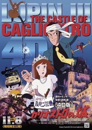 """「カリオストロの城」11月8~21日に4D上映 カーチェイス、時計塔での激闘を""""体感"""""""