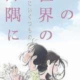 広島国際映画祭、オープニング作品で「この世界の(さらにいくつもの)片隅に」暫定版を上映