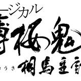 ミュージカル「薄桜鬼」新章突入 「『薄桜鬼 真改』相馬主計篇」20年に東京・大阪で上演