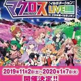 「マクロスF」「Δ」の歌姫たちが合同ライブ さがみ湖イルミリオンとのコラボイベント開催決定