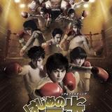 舞台「はじめの一歩」は後藤恭路、滝澤諒、松田凌、高木渉ら出演 ビジュアル完成