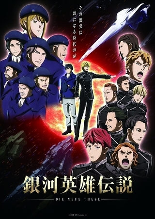 「銀河英雄伝説 DNT 星乱」特番配信スタート 宮野真守と鈴村健一が「銀英伝」の魅力を語る