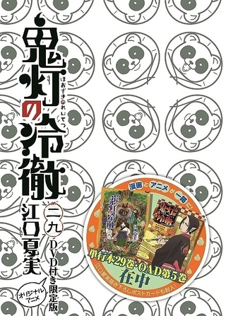 「鬼灯の冷徹」第30巻限定版付属の新作OADは、猫にまつわる2話をアニメ化