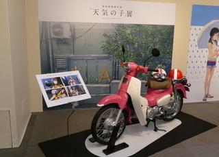 夏美のスーパーカブも 制作資料400点以上を展示する「天気の子」展が開幕