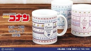 「名探偵コナン」マグカップが発売 コナン、安室、赤井、平次、キッドなど7モデル