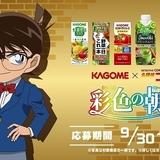 名探偵コナン×カゴメ、名前を読んでくれるポスターなど当たる「彩色の朝食」キャンペーンスタート