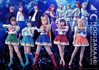 乃木坂46版ミュージカル「美少女戦士セーラームーン」キャラクターが集結したビジュアル公開