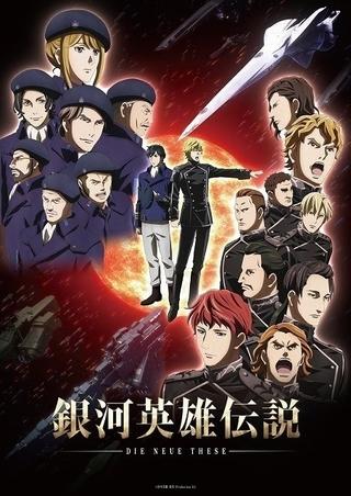 【週末アニメ映画ランキング】「天気の子」3位に再浮上、「銀英伝」はスクリーンアベレージ1位