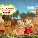 3DCGアニメ「シルバニアファミリー ミニストーリー クローバー」10月3日放送開始